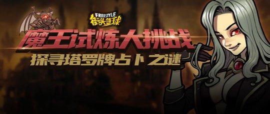 魔王试炼来袭 《街头篮球》7.22新版本预告  第1张