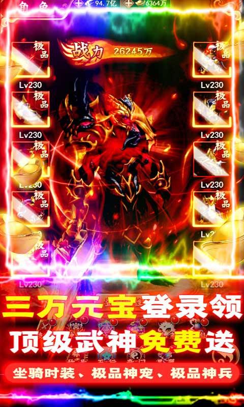 仙之侠道(欧皇无限充)截图3