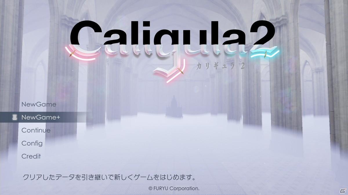 日式RPG《卡里古拉2》即将追加新游戏+模式  第1张