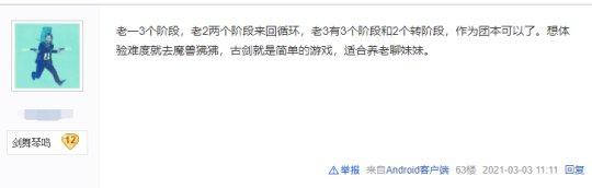 国产网游PvE的突破者:《古剑奇谭OL》是怎么把副本做出花的?  第7张