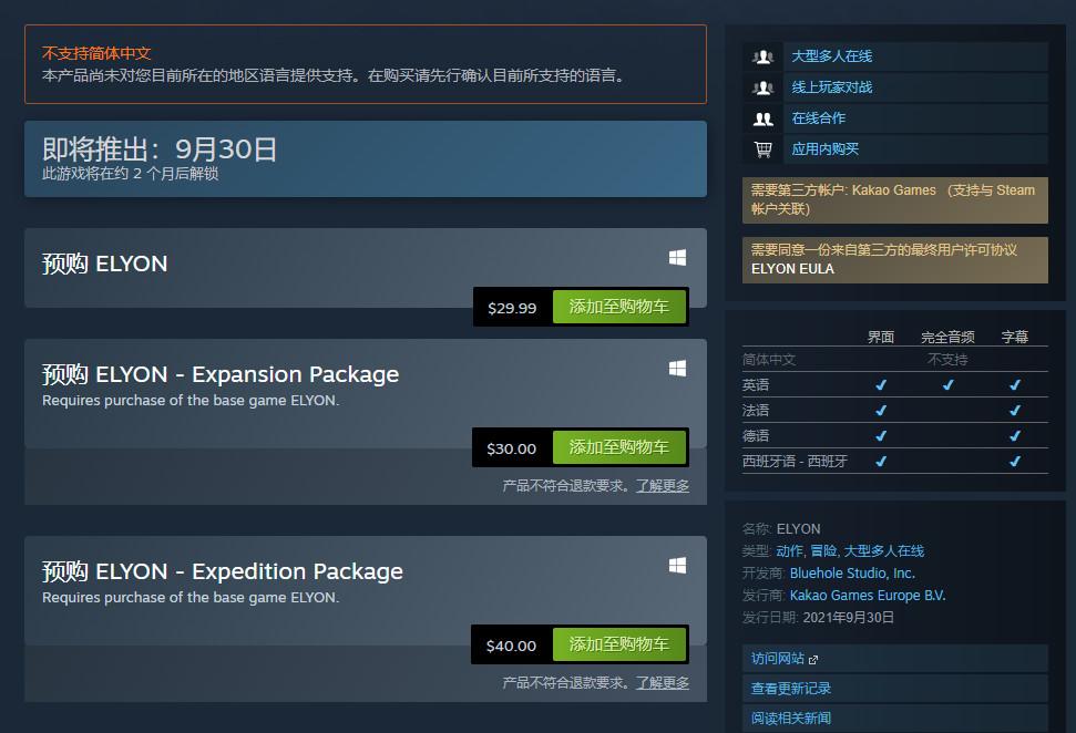 《绝地求生》开发商新作《Elyon》Steam开启预购  第1张
