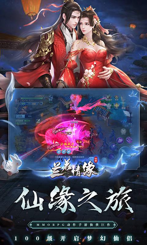 兰若情缘(红包)截图4