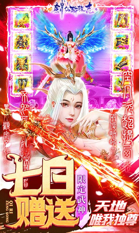 剑仙轩辕志(0氪领万充)截图5