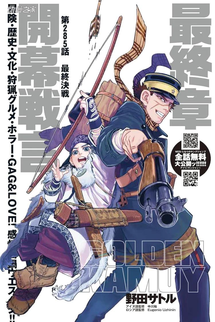 漫画《黄金神威》突入最终章!