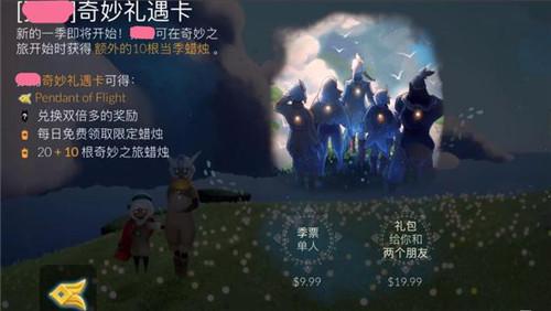 《光遇》新季节曝光 有四个先祖?  第2张