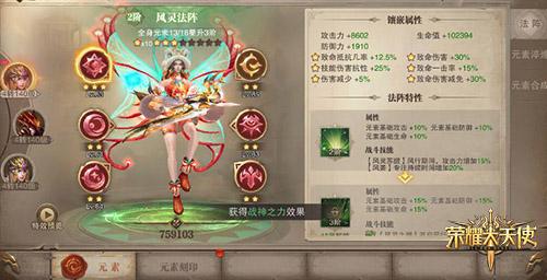 战斗效果百变《荣耀大天使》元素系统详解  第2张