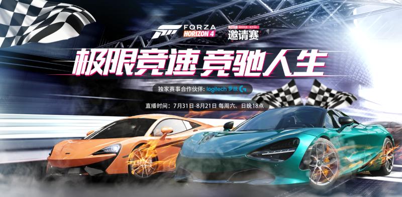 《极限竞速:地平线4》邀请赛暑期极速来袭!  第1张