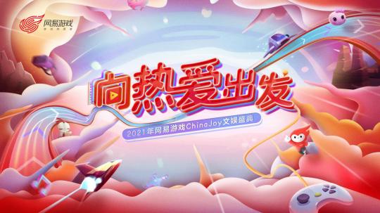 ChinaJoy福利满满!向热爱出发,网易游戏送你盛夏惊喜  第1张