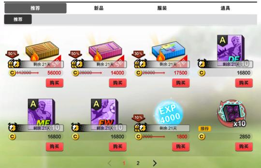 《自由足球》7月28日球探系统更新 29种特殊角色免费满强化+5  第13张