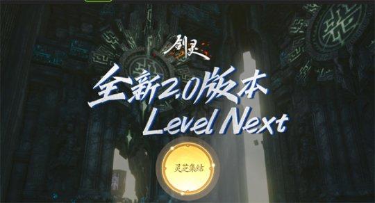 《剑灵》全新2.0版本锁定8月12日重磅上线 2021CJ抢先共鉴  第6张