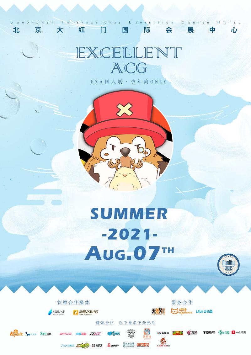 (内含抽奖)北京EXA少年向同人展8月7日现场全情报公开!不容错过~  第1张