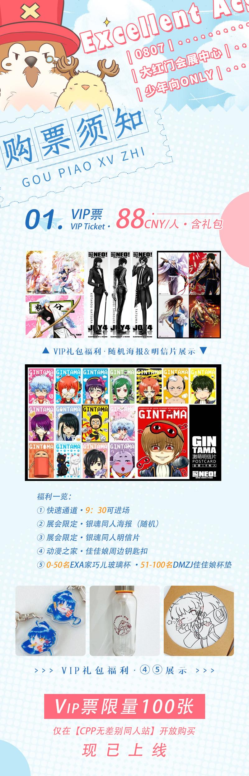 (内含抽奖)北京EXA少年向同人展8月7日现场全情报公开!不容错过~  第2张