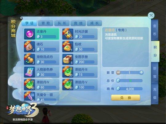 《梦想世界3》手游排位赛玩法调整 助力乐享学徒积分  第1张