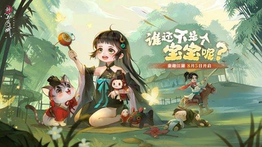 全新养育玩法开启 《新笑傲江湖》手游新版8月5日上线  第1张