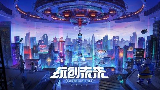 决战2021ChinaJoy 《神武4》电脑版冠军联赛总决赛即将打响  第1张