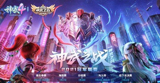 决战2021ChinaJoy 《神武4》电脑版冠军联赛总决赛即将打响  第2张