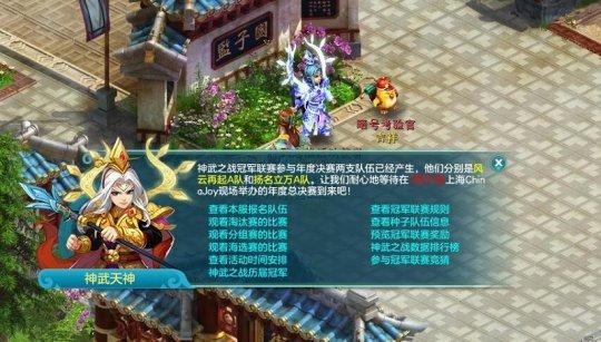 决战2021ChinaJoy 《神武4》电脑版冠军联赛总决赛即将打响  第5张