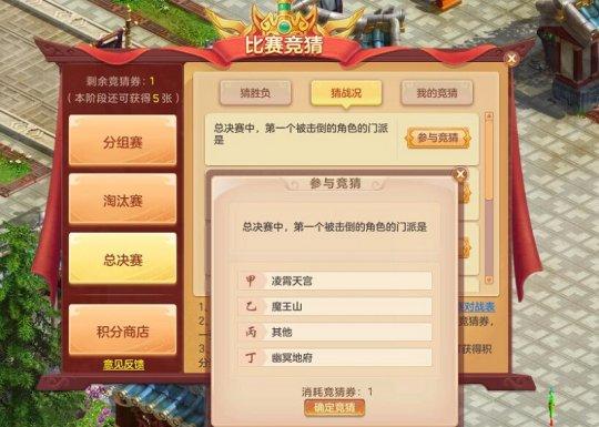 决战2021ChinaJoy 《神武4》电脑版冠军联赛总决赛即将打响  第6张