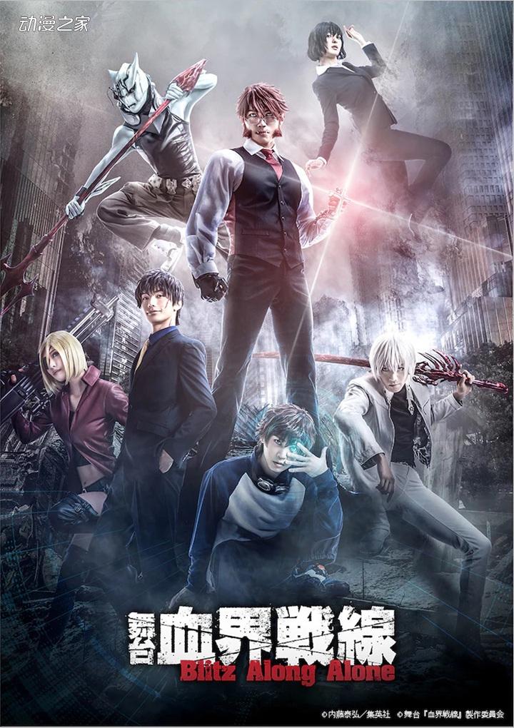 舞台剧《血界战线》公开新宣传图!10月开始上演