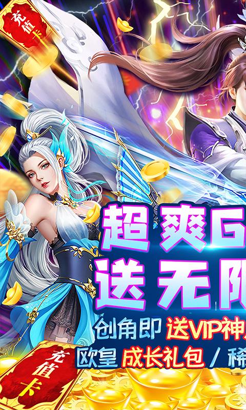 紫青双剑(送GM真充)截图1