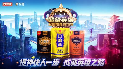 口味王超级英雄(第二届)全国电竞城市赛高燃开战  第1张