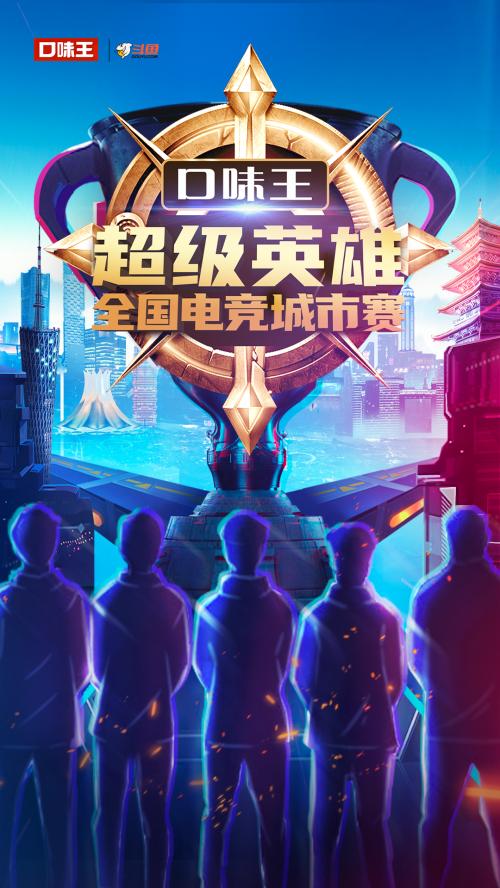 口味王超级英雄(第二届)全国电竞城市赛高燃开战  第3张