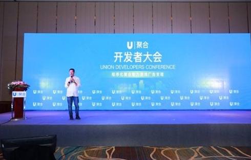 程序化聚合助力游戏广告变现,U聚合开发者大会在沪隆重召开  第2张