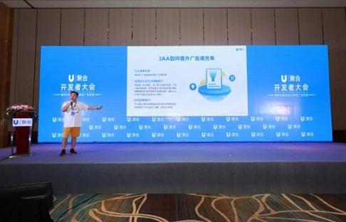 程序化聚合助力游戏广告变现,U聚合开发者大会在沪隆重召开  第6张