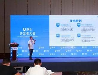 程序化聚合助力游戏广告变现,U聚合开发者大会在沪隆重召开  第7张