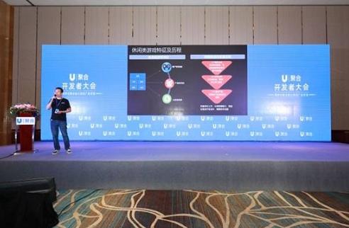 程序化聚合助力游戏广告变现,U聚合开发者大会在沪隆重召开  第8张