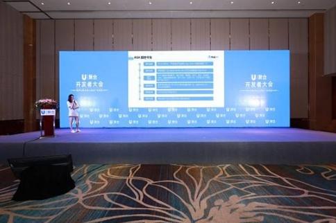 程序化聚合助力游戏广告变现,U聚合开发者大会在沪隆重召开  第9张