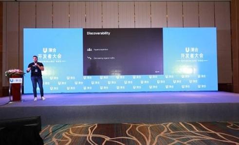 程序化聚合助力游戏广告变现,U聚合开发者大会在沪隆重召开  第10张