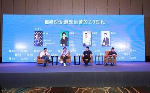 程序化聚合助力游戏广告变现,U聚合开发者大会在沪隆重召开  第11张