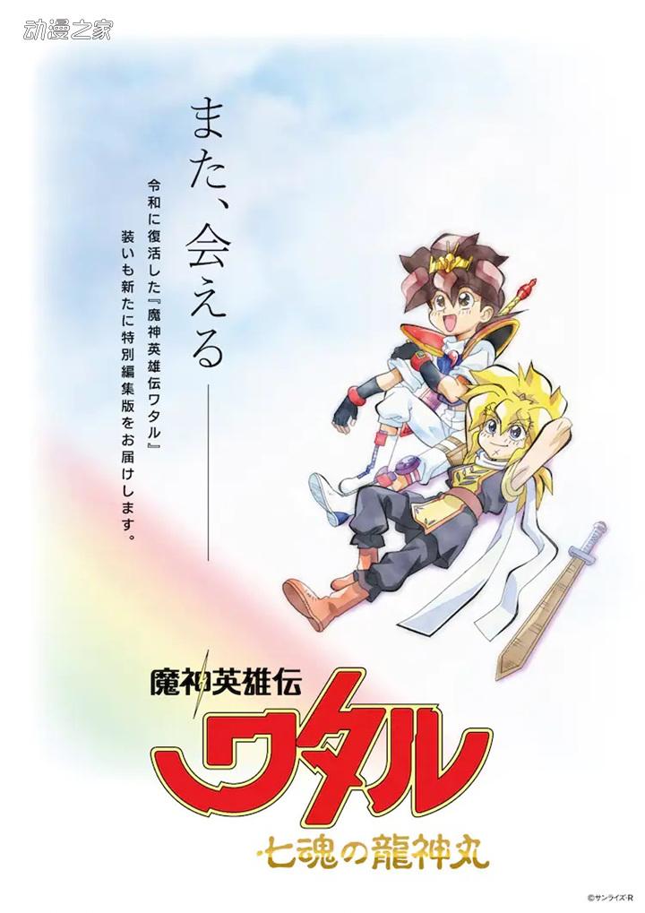 动画《魔神英雄传:七魂之龙神丸》特别编辑版制作决定
