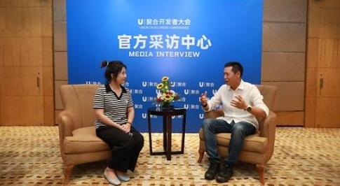 U聚合开发者大会 行业大咖现场访谈集锦  第2张