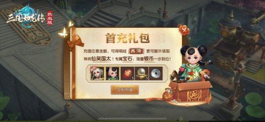 """《三国如龙传》热血新服""""威震四方""""开启  第3张"""