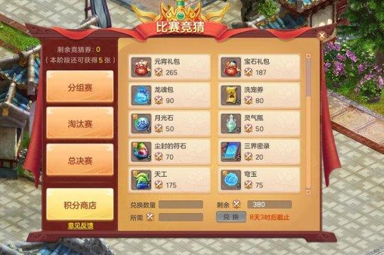 《神武4》电脑版神武礼券开放购买 冠军联赛线下总决赛明日正式打响  第3张