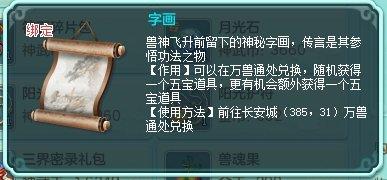 《神武4》电脑版神武礼券开放购买 冠军联赛线下总决赛明日正式打响  第10张
