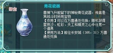 《神武4》电脑版神武礼券开放购买 冠军联赛线下总决赛明日正式打响  第12张