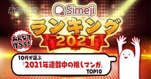 日本10代用户投票 2021连载漫画人气TOP10公布  第1张