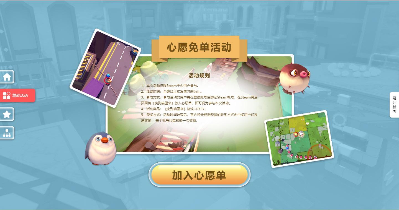 超萌多人协作游戏《快到碗里来》官网上线 预约活动开启  第5张
