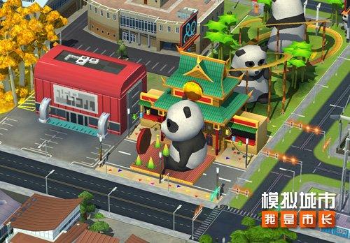 《模拟城市:我是市长》为城市献上动物派对  第2张