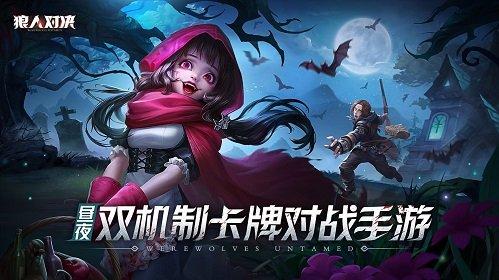 线上游戏与线下桌游联动 游卡《狼人对决》成Chinajoy亮点  第2张