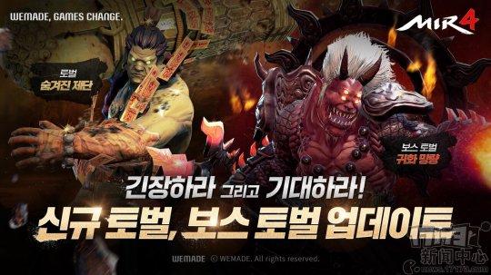 """《传奇4》推出全新讨伐""""隐藏的祭坛"""" 145级怪物登场"""