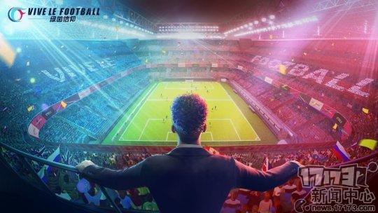 《绿茵信仰》策划主管:打造一个会呼吸的足球世界  第1张