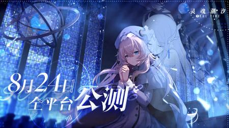 《灵魂潮汐》全平台公测定档8月24日 新月大陆冒险之旅将正式开启  第1张