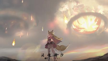 《灵魂潮汐》全平台公测定档8月24日 新月大陆冒险之旅将正式开启  第2张