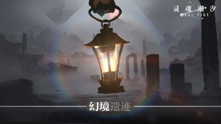 《灵魂潮汐》全平台公测定档8月24日 新月大陆冒险之旅将正式开启  第4张