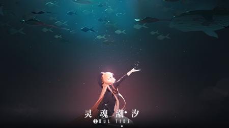 《灵魂潮汐》全平台公测定档8月24日 新月大陆冒险之旅将正式开启  第6张