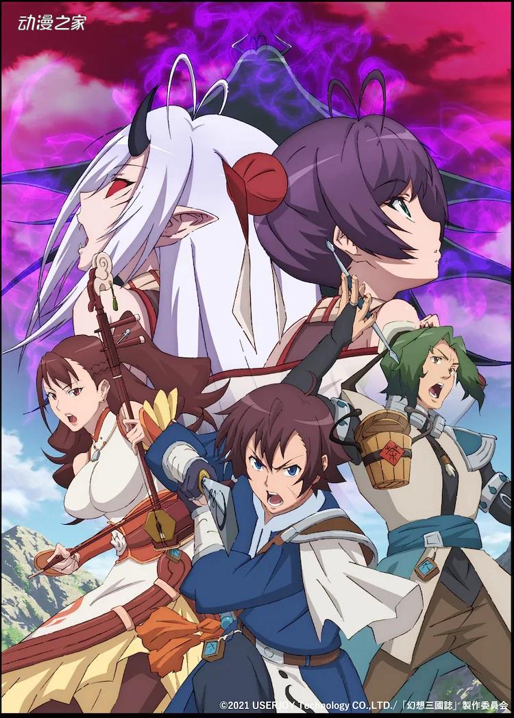 RPG游戏《幻想三国志》TV动画化决定